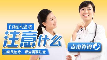 武汉白癜风医院哪里好?得白癜风后哪些事情需要注意