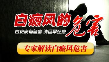武汉白癜风对患者的具体危害是什么?
