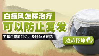 武汉夏季白癜风预防的小常识