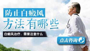 武汉预防白癜风的小方法都有哪些