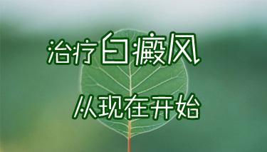 武汉白癜风患者食疗哪些是要知道的