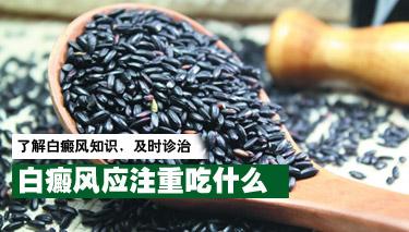 武汉白癜风患者可以吃豆类食品吗?
