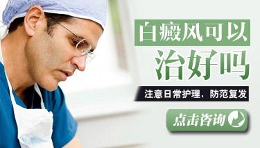 武汉专业诊断白斑病方法都有哪些了
