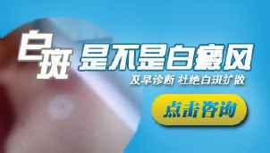武汉白癜风如何诊断?