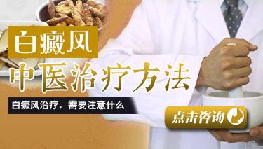 8.2 白癜风中医治疗方法.jpg