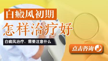 武汉白癜风的四大常规治疗方法