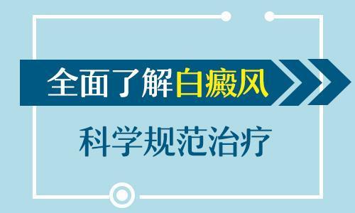 武汉白癜风医院哪里好?白癜风如何进行科学治疗呢