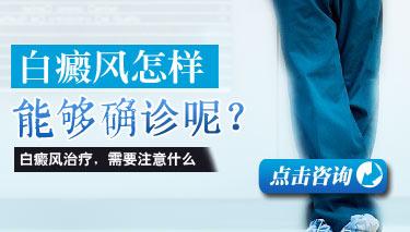 武汉青少年头部白癜风的症状