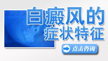 武汉如果有白癜风症状怎么办?