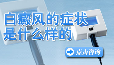 武汉早期白癜风是什么样啊?