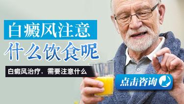 如何减小白癜风对老年人的侵害呢