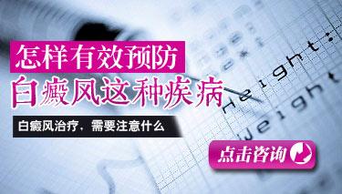 武汉女性白癜风预防复发因素