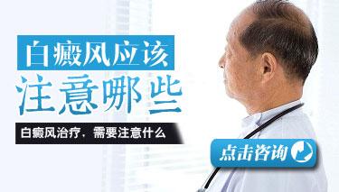 武汉白癜风孕妇应注意什么