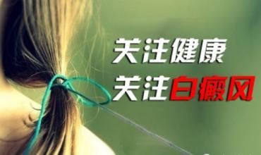武汉女性白癜风患者可以用化妆品吗