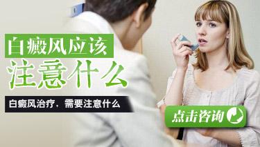 武汉青少年白癜风的诱发因素有哪些