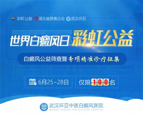 彩虹公益·世界白癜风日公益筛查暨专项精准诊疗征集